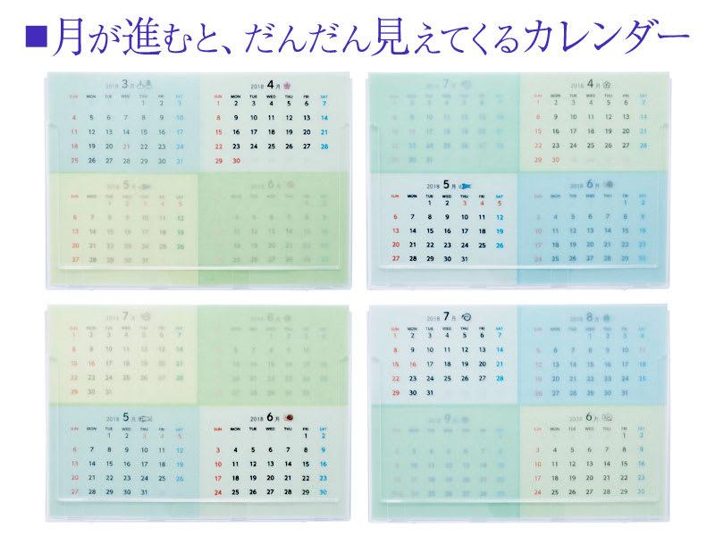 半透明 グラシン卓上カレンダー 2018年4月始まり