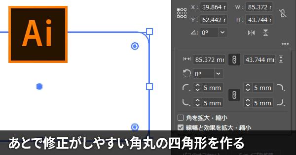 Illustratorで修正がしやすい角丸四角形を作る/角丸サイズの調整方法
