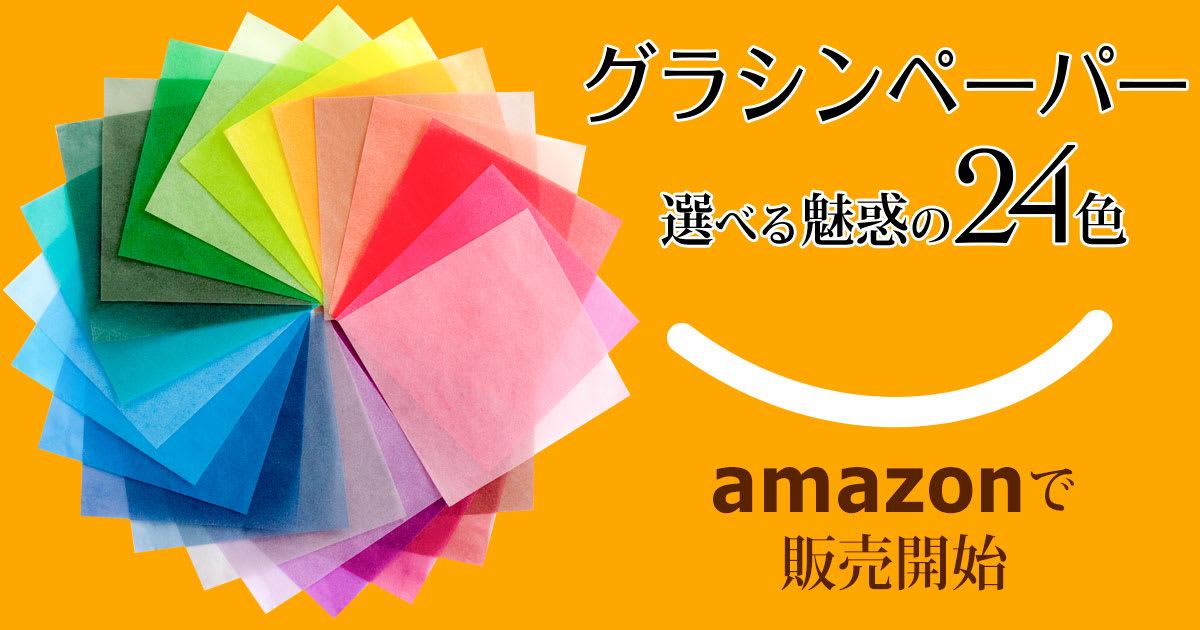 カラーグラシンペーパーをAmazonで販売開始