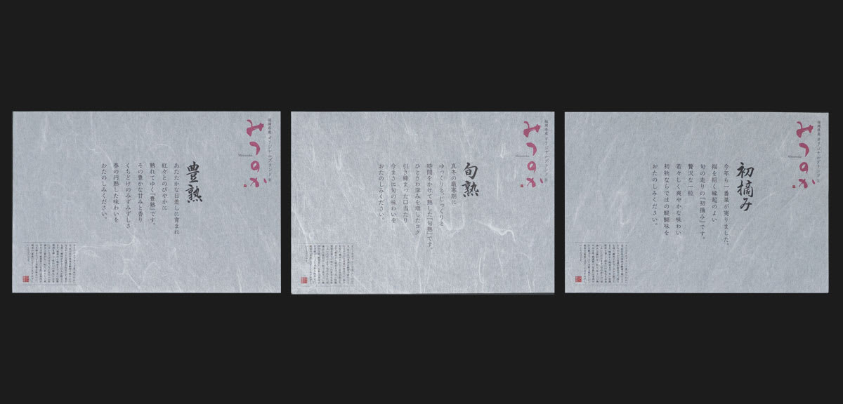 いちご みつのか / 掛け紙3種類(あつひろ農園様)