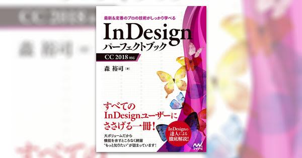 「InDesignパーフェクトブック」が書籍として登場