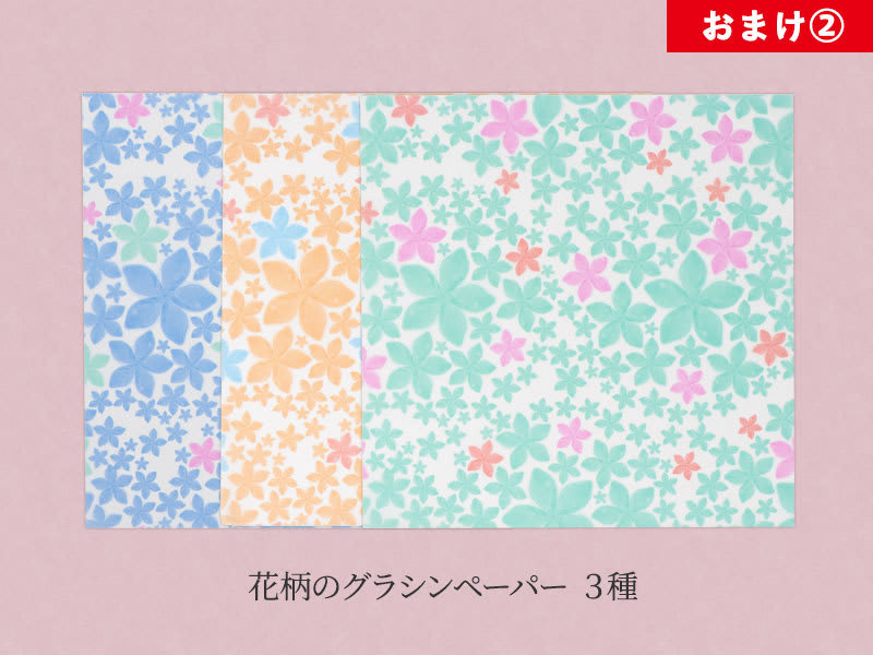 おまけ② 花柄のグラシンペーパー(非売品)