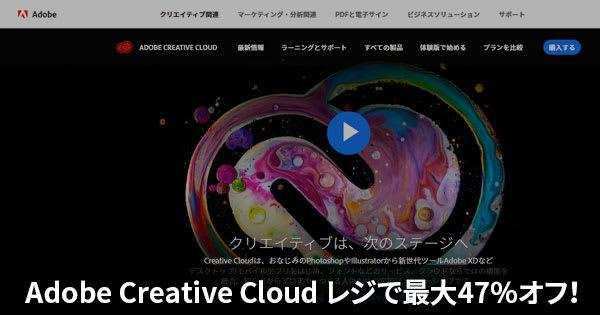 Adobe Creative Cloudが最大47%オフで購入できるキャンペーン