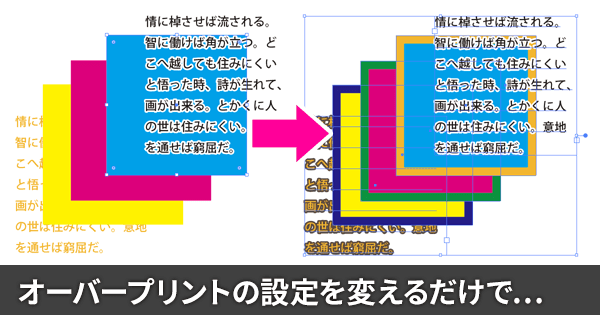 Illustratorで複数のオブジェクトを選択してオーバープリントの設定を変更すると、非表示アピアランスが表示されてしまうトラブル(検証用データDLあり)
