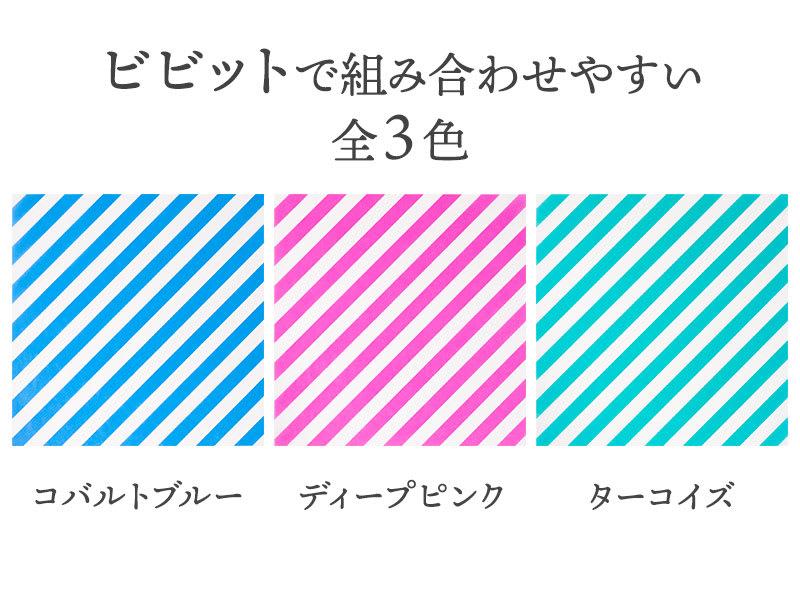 コバルトブルー・ディープピンク・ターコイズの3色をラインナップ