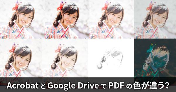 印刷用PDFをmacのプレビューやブラウザーのPDFビュアー、Google Driveで開くと色が違う