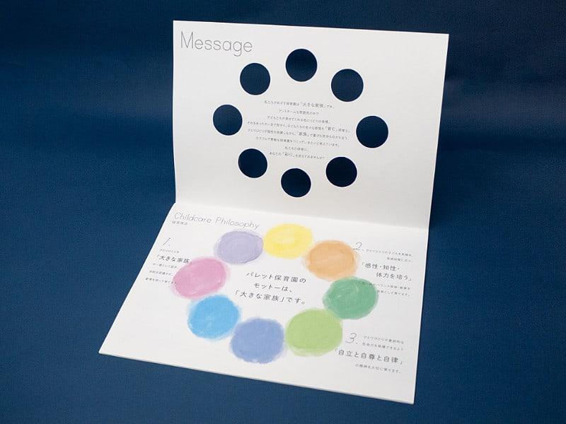 表紙に円形の型抜きがある中綴じ保育園案内冊子