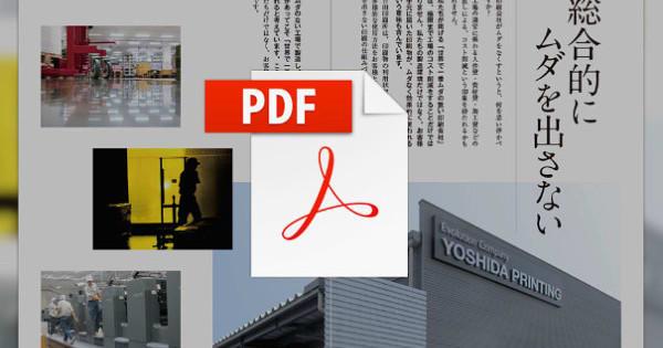 PDFをカタログとして使う時に見開き表示にする設定方法