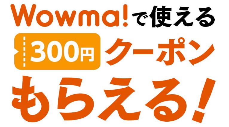 Wowma! 300円クーポンもらえる!