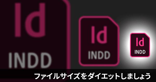 InDesignドキュメントのファイルサイズを手軽に縮小する方法