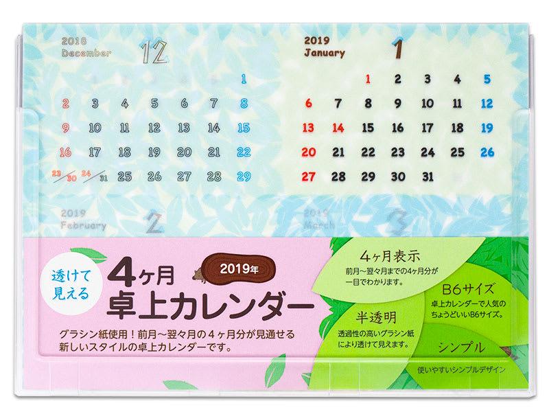 グラシンカレンダー2019年版