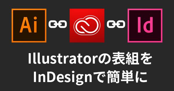 Illustratorに再編集しやすい表組を簡単に作る方法と注意点【CCライブラリ使用】