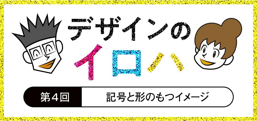 記号と形のもつイメージ