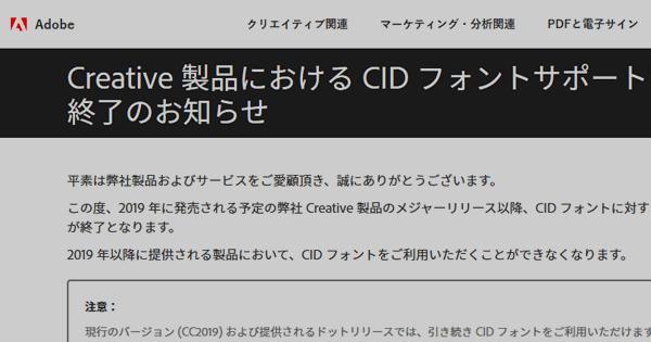 Creative 製品における CID フォントサポート終了のお知らせ