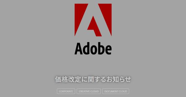 価格改定に関するお知らせ - Adobe Blog