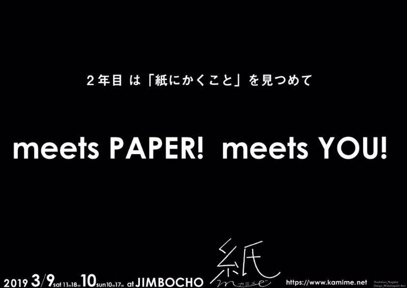 紙me vol.2 紙にかくこと