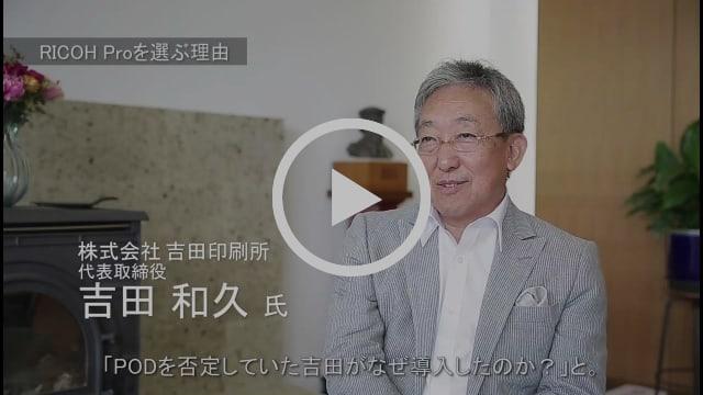 RICOH Pro 導入事例 株式会社吉田印刷所