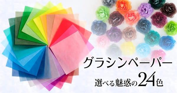 カラーグラシンペーパー24色
