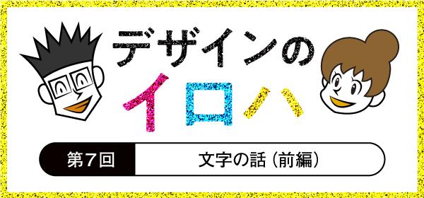 新人デザイナーと学ぶデザインの基礎知識 「デザインのイロハ」 第7回 文字の話(前編)