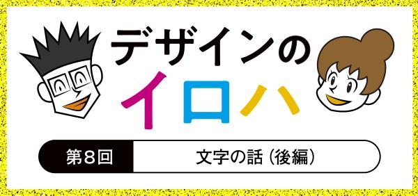 文字の話(後編)─タイポグラフィ/書体のイメージ/文字間