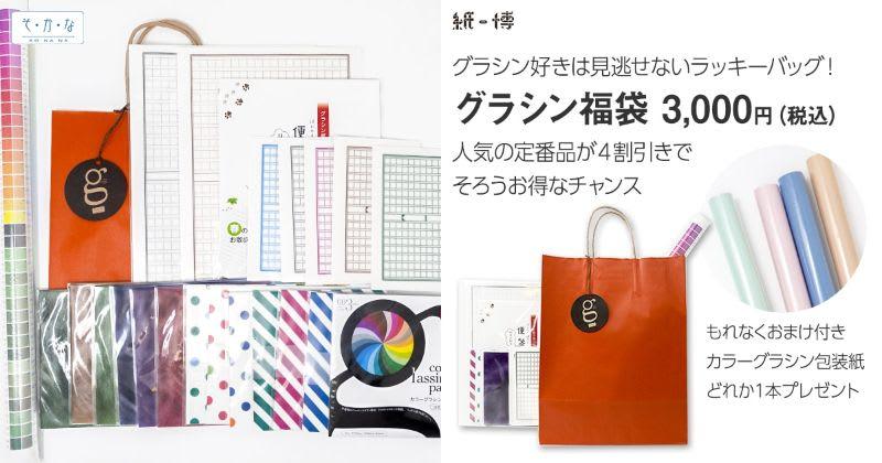 紙博 in 東京 vol.3 グラシン福袋