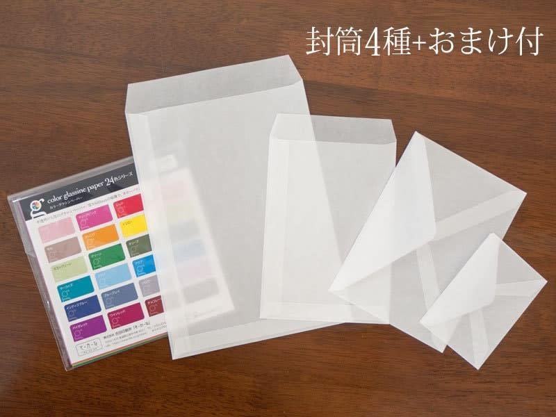 グラシン封筒4種類+カラーグラシンペーパー