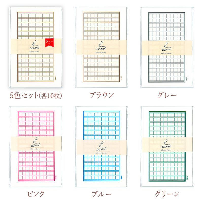 グラシンミニ原稿用紙 5色セット