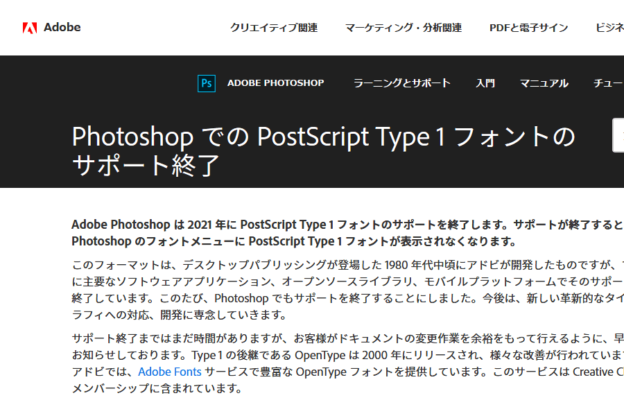 PhotoshopでのPostScript Type1フォントのサポート終了