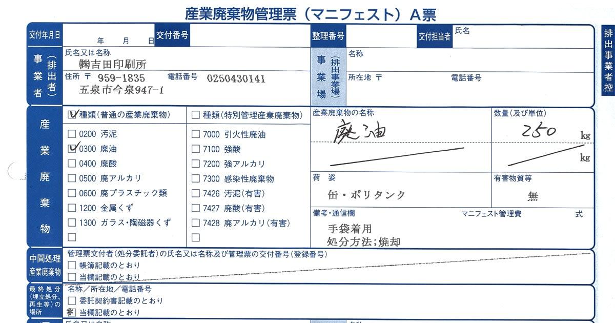 DTP・印刷用語集「マニフェスト・産業廃棄物管理票」