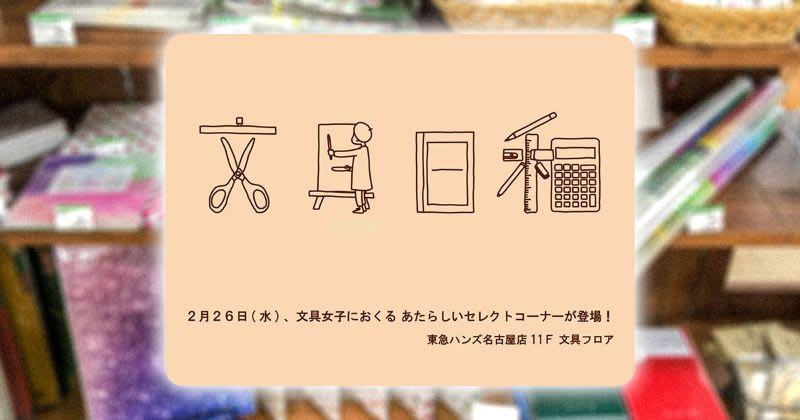 文具日和 東急ハンズ名古屋店にて
