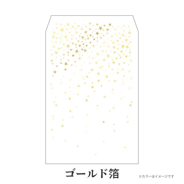 グラシン封筒キラキラ箔押しセット ゴールド箔