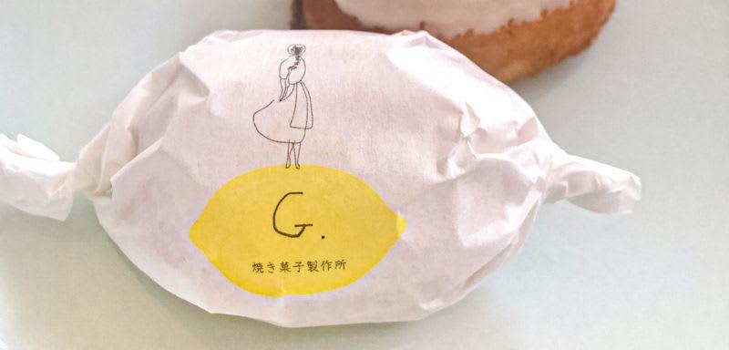 薄紙印刷事例:G. 焼き菓子製作所様のお菓子の包み紙