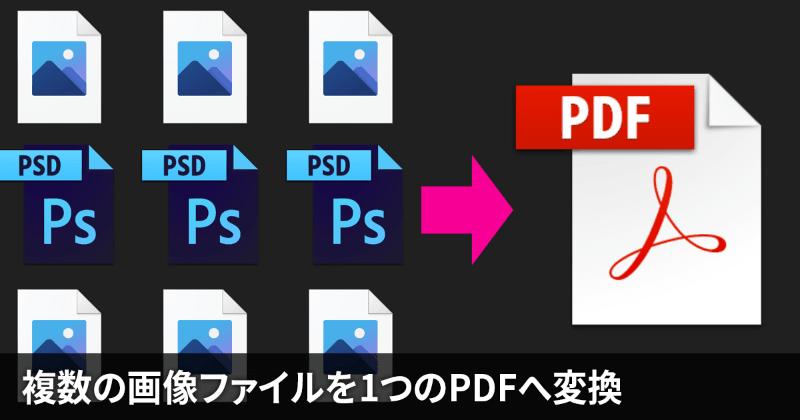 Photoshopで複数の画像ファイルから1つにまとめたPDFファイルを作成する方法
