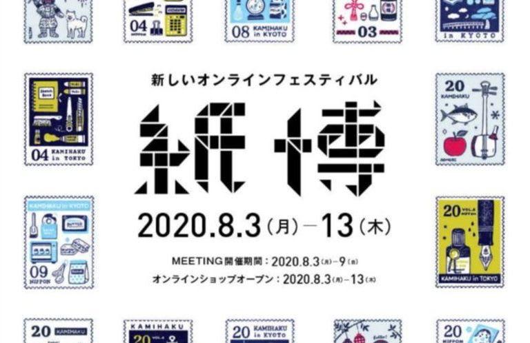 オンライン紙博2020