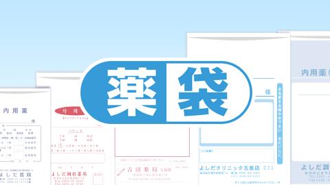 薬袋の吉田印刷所