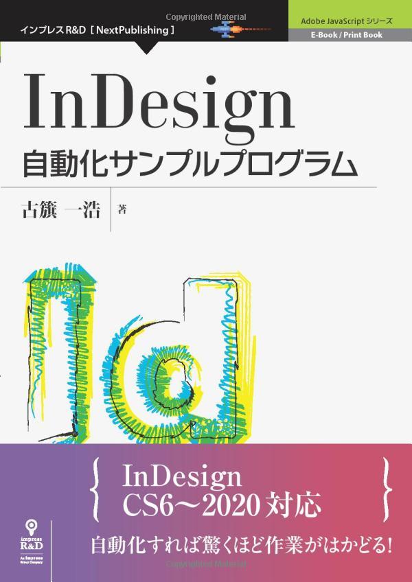InDesign自動化サンプルプログラム