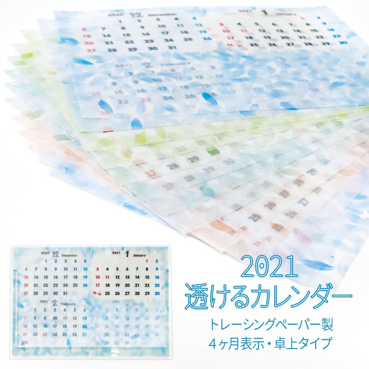 2021透けるカレンダー