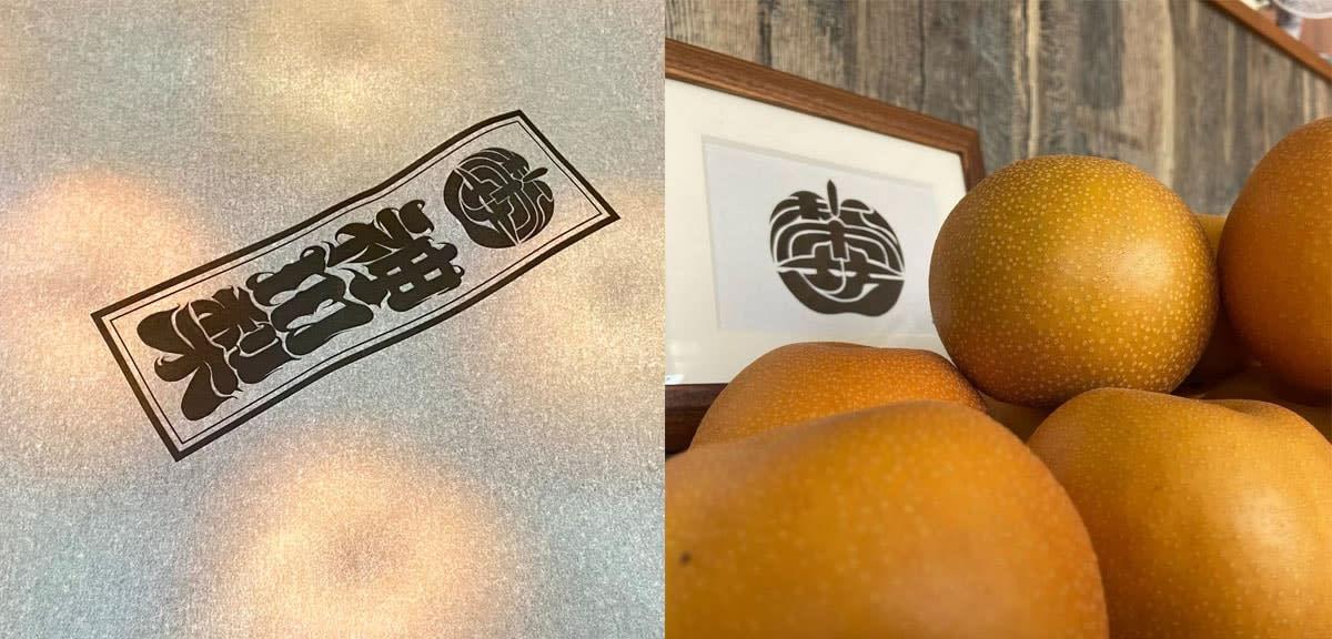 梨 / 包み紙・掛け紙
