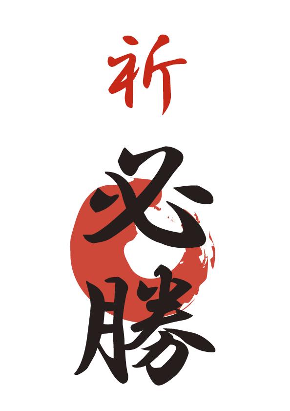 必勝ポスター「為書き印刷」サンプル