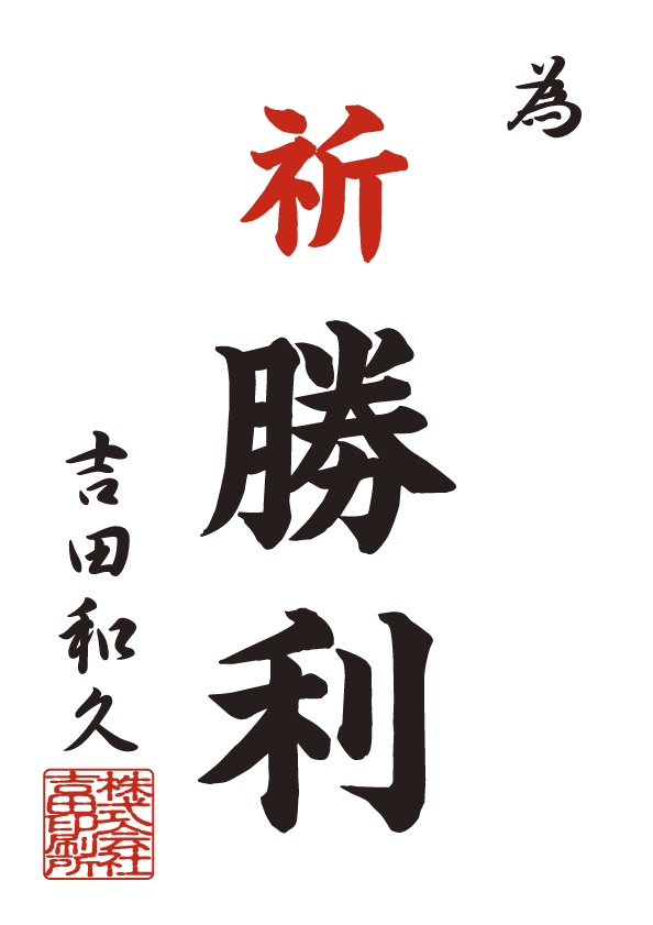 勝利ポスター「為書き印刷」サンプル