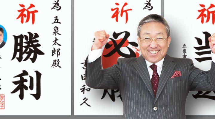 選挙事務所の必勝ポスター「為書き」印刷