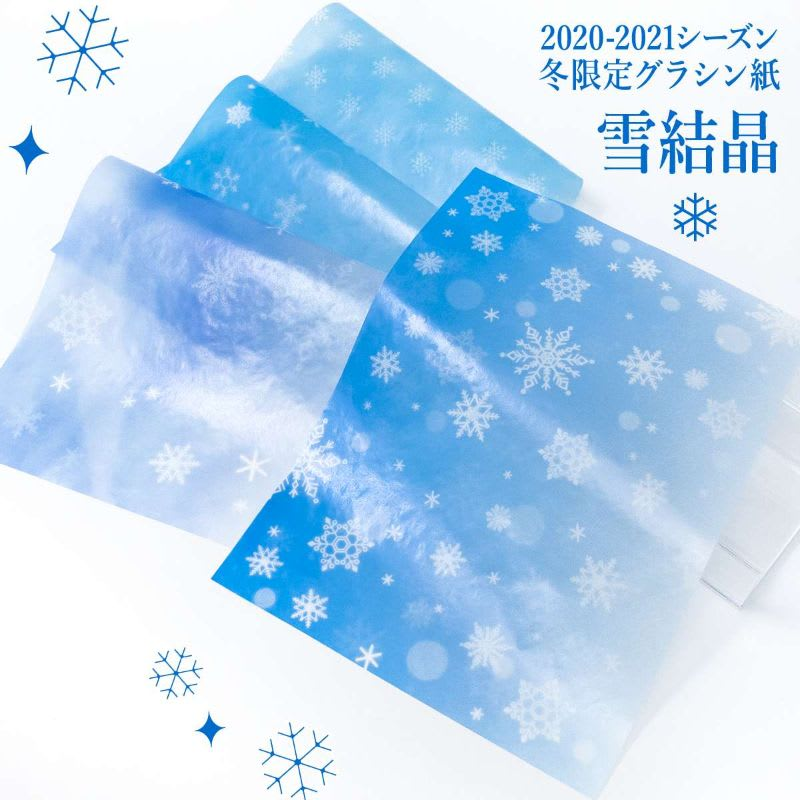 冬限定グラシン紙 雪結晶