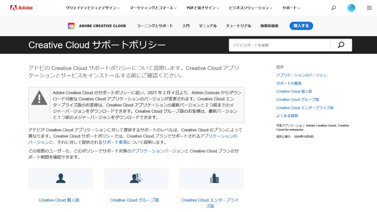 Adobe Creative Cloudのサポートポリシー