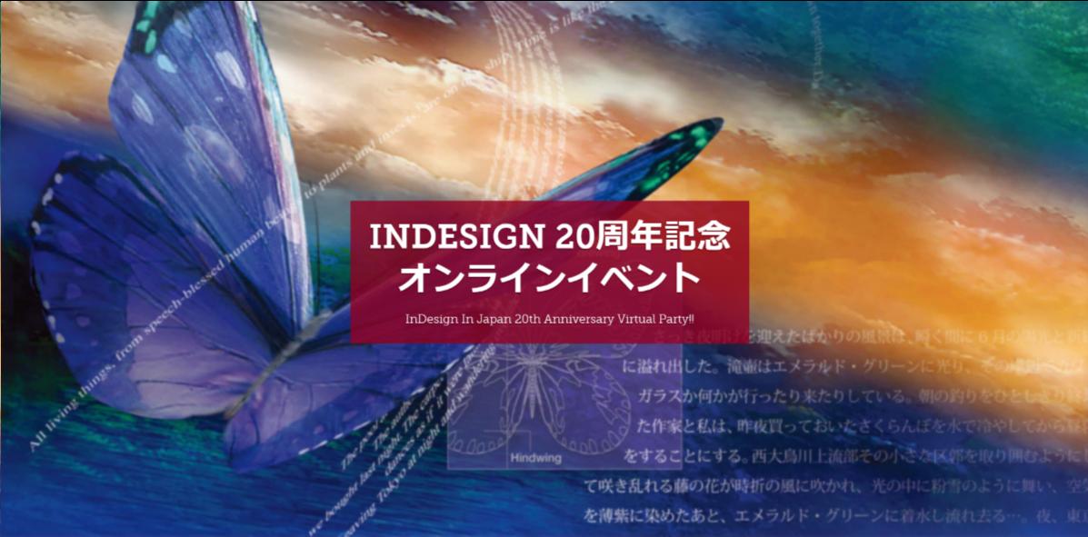 InDesign 20周年記念オンラインイベント