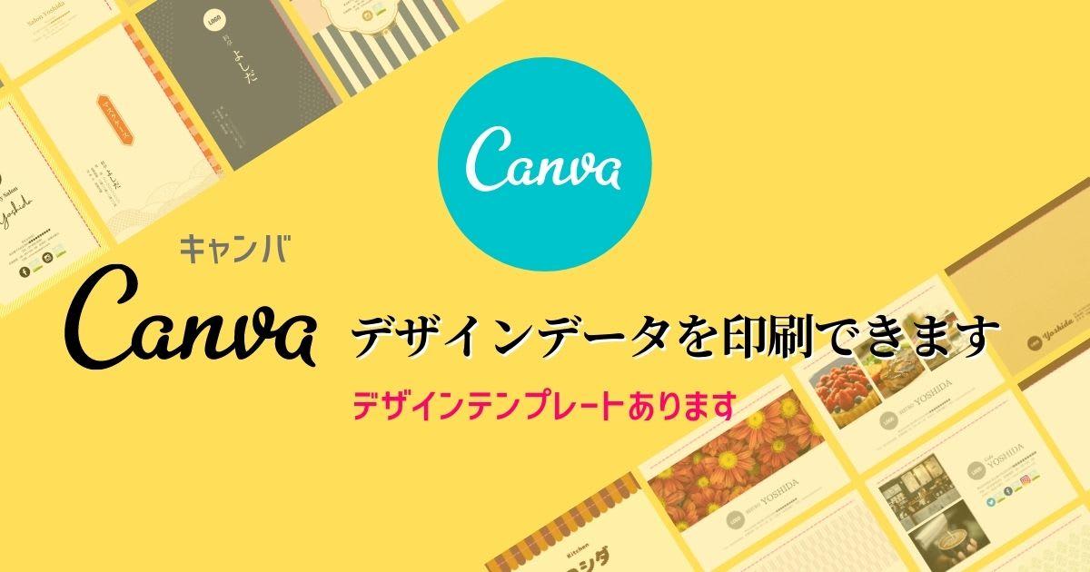 Canvaデザインデータを印刷できます/デザインテンプレートもあります