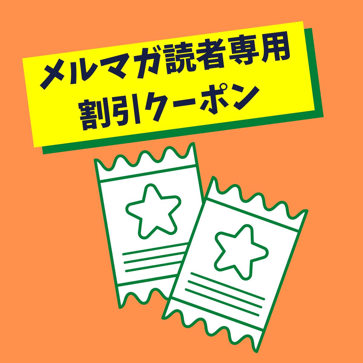 メルマガ読者専用クーポン