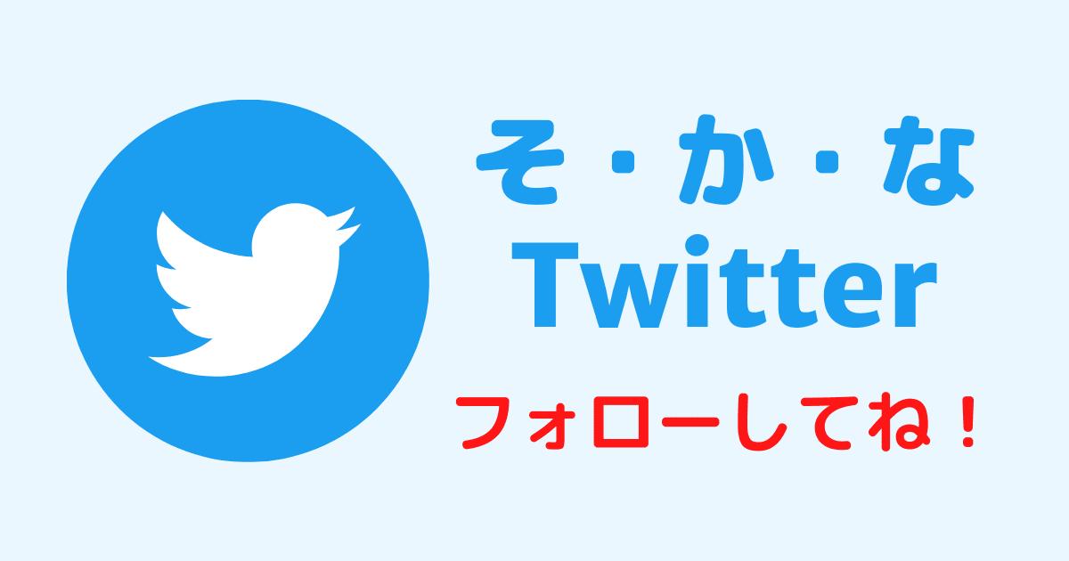 そ・か・なのTwitterアカウント
