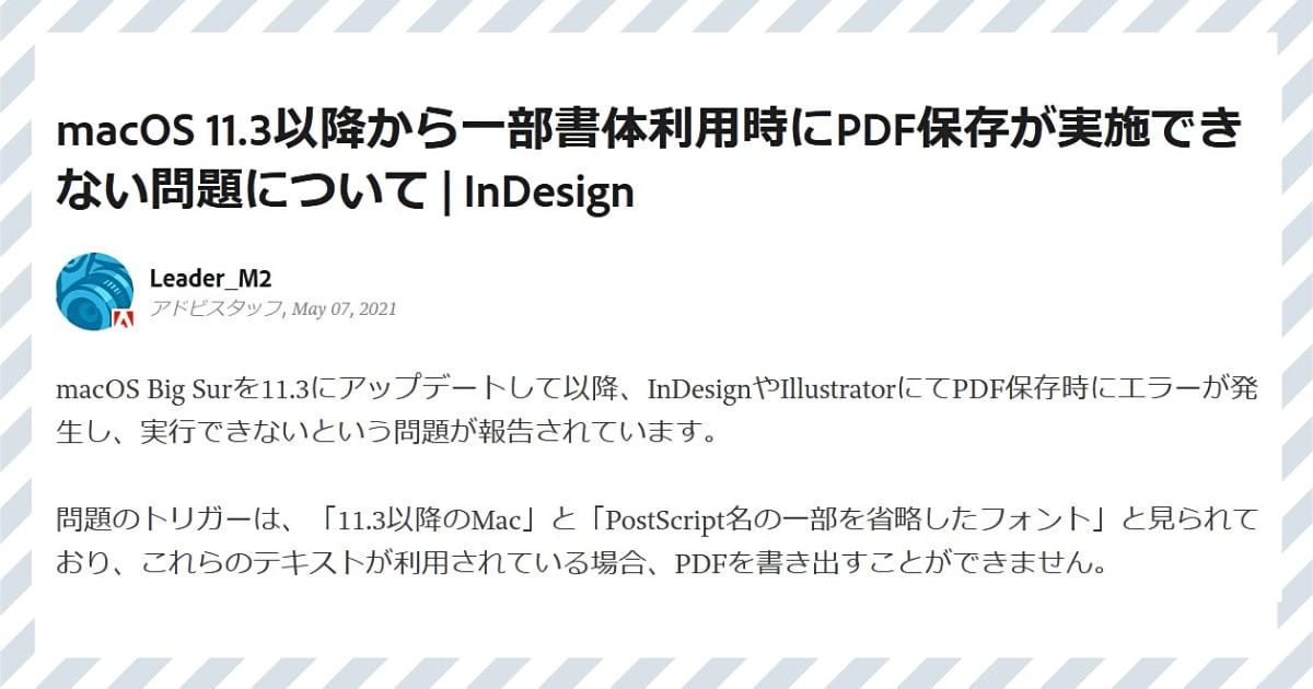macOS Big Sur 11.3でPDF書き出しができない
