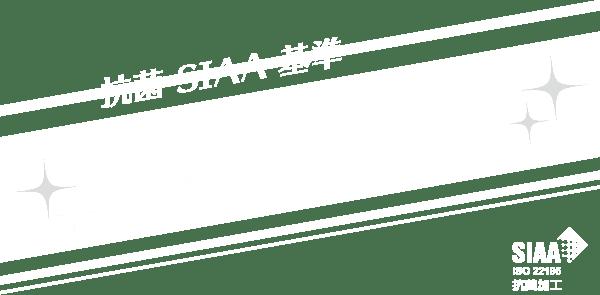 抗菌SIAA基準 抗菌ニス印刷