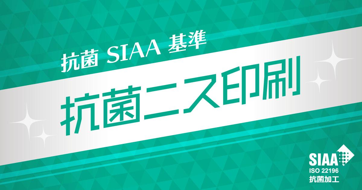 抗菌SIAA基準 抗菌ニス印刷 スタート